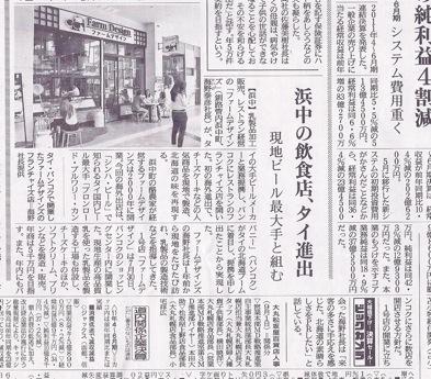 北海道新聞8-2011(タイ出店2)