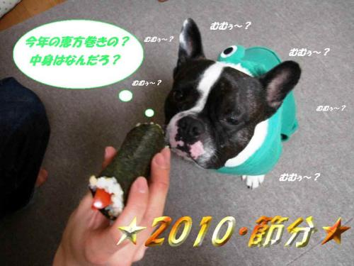 ★2010・節分①★