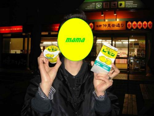 レモン★①