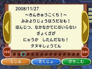 keijiban1.jpg