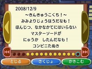 keijiban3.jpg