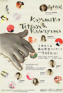 Kuwayama  Koyumiko