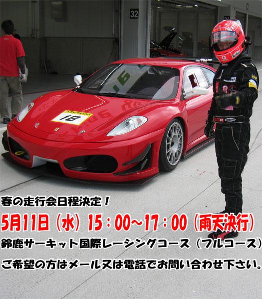 2011suzuka_sp.jpg