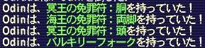オーディン4回目02