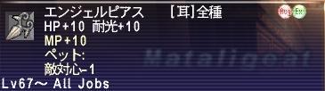 オーグメント石夢01