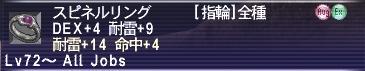 スピネルリング_命中4