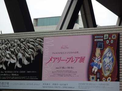 東京都現代美術館_01