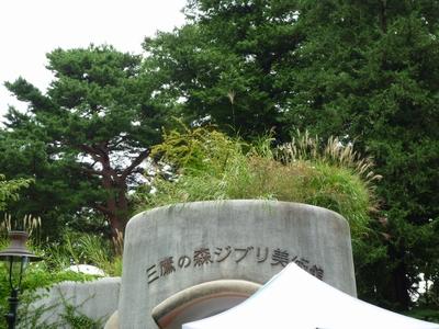 三鷹の森ジブリ美術館_01