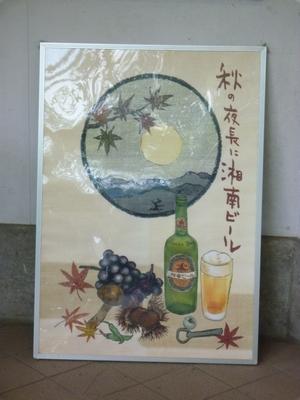 熊澤酒造_オクトーバーフェスト_02