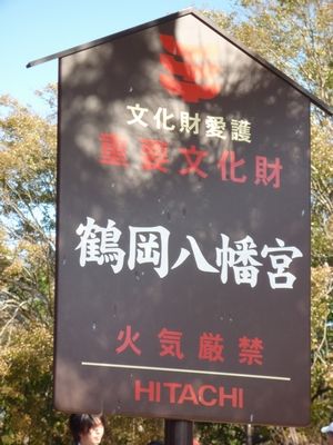 鶴岡八幡宮_20091115_02