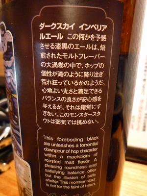 原宿タップルーム_20100130_05