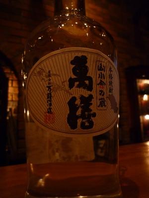 萬膳_創業10周年記念ボトル