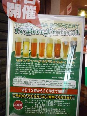 横浜ビール_17BEER_FESTIVAL_01
