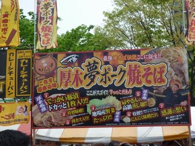 神奈川フードバトル_04