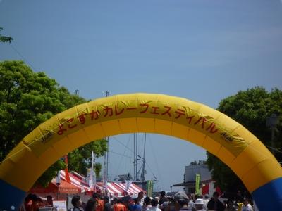 よこすかカレーフェスティバル2010_01