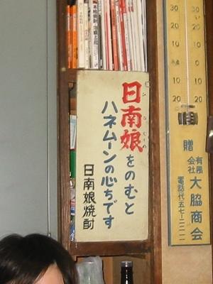 宮田本店_蔵元_03