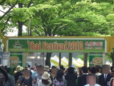 タイフェスティバル東京2010_01