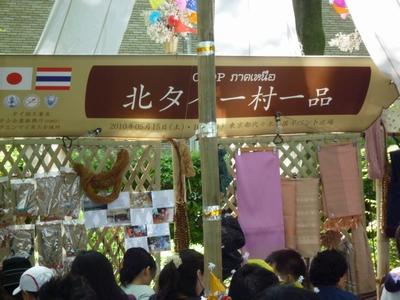 タイフェスティバル東京2010_08