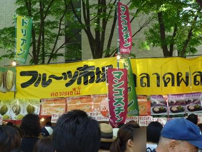 タイフェスティバル東京2010_09
