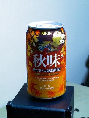 麒麟麦酒_秋味