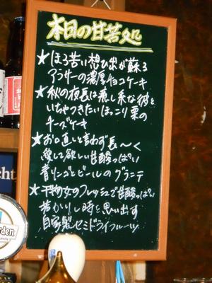 横濱チアーズ_スイーツ_01