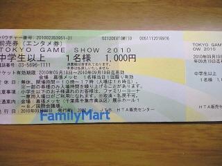 TGS2010前売り券