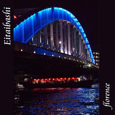 永代橋090903_edited-1