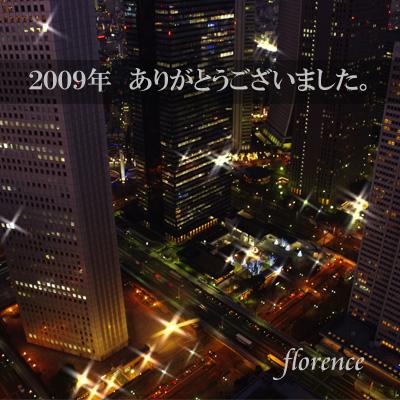 2009年ありがとう091201