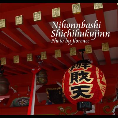 日本橋七福神100101_edited-1