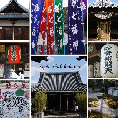 京都七福神100103