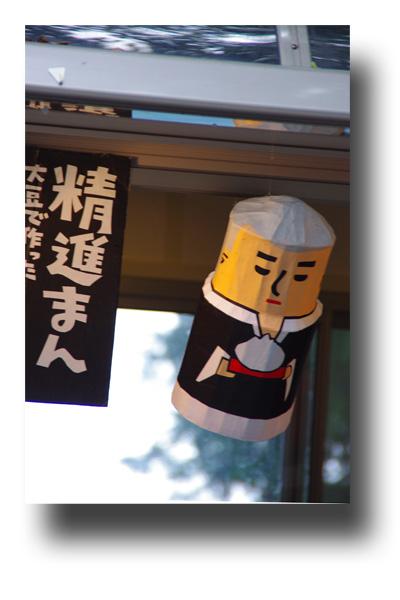 高尾山101005