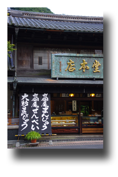 高尾山101006