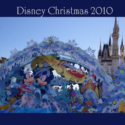 ディズニークリスマス101204_edited-1