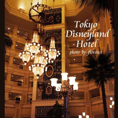 東京ディズニーランドホテル110101_edited-1