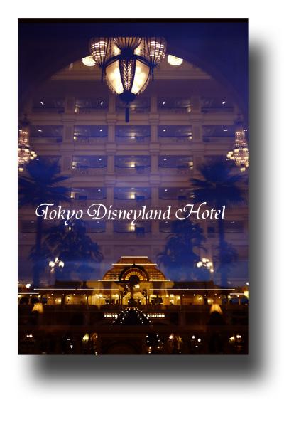 東京ディズニーランドホテル110104_edited-1