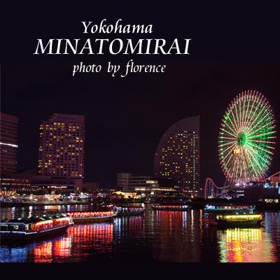 横浜110801