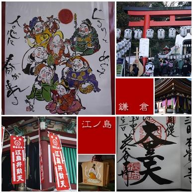 鎌倉七福神120103