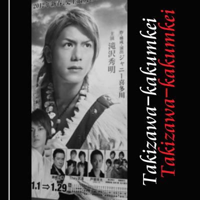 滝沢革命120101
