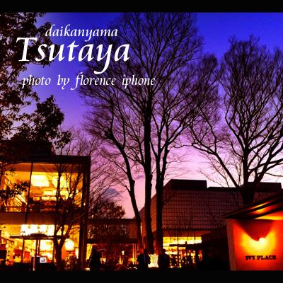 TSUTAYA120201