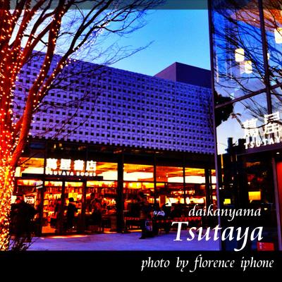 TSUTAYA120202