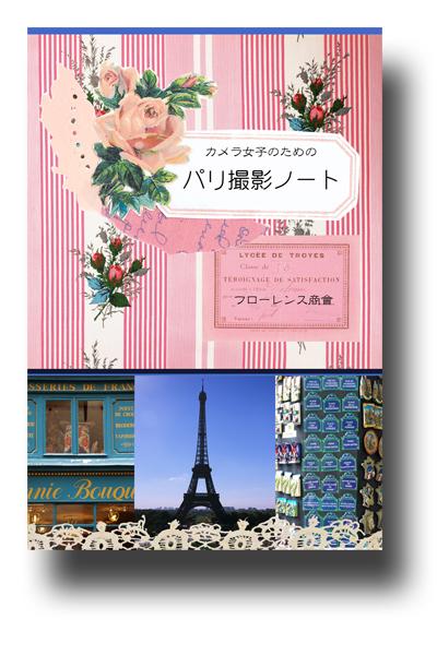 パリ撮影ノート120201
