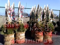 エトワール フラワーアートクリエイター 狭山 鶴ヶ島 恵比寿 銀座 2010年