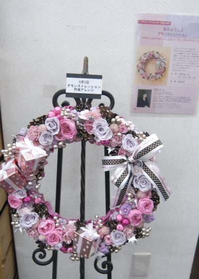 東京堂デモンストレーション プリザーブドフラワー