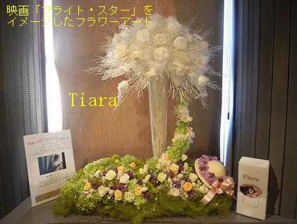 江東区豊洲 フラワーアレンジメント プリザーブドフラワー教室 ティアラ