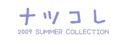 題字:夏之