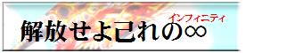 ∞キャッチコピー