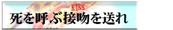 kissシステム解説