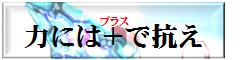 +キャッチコピー