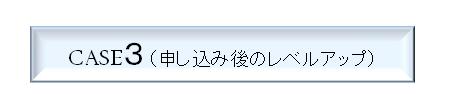 CASE3-1