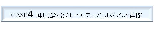 CASE4-1